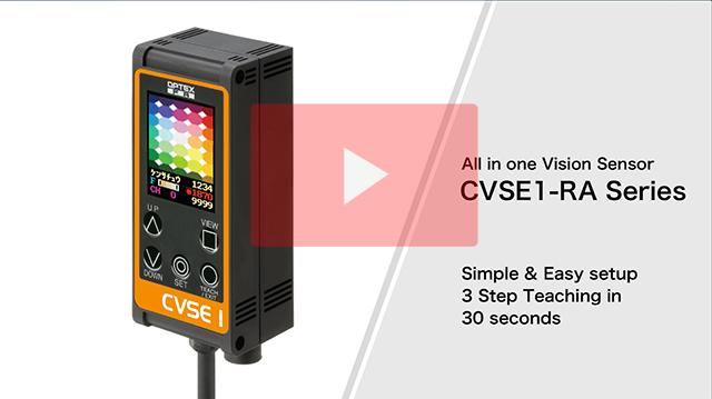 CVSE1-RA Series